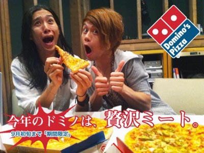 Image: dominos_japan