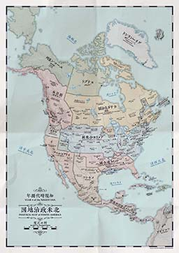 North America in the 'Wagen Era,' year 8. This is around 1930 in the western calendar. In this world, Japan has a level of cultural hegemony where Japanese words are imported into English with more frequency, so Japan is referred to by the name the Japanese use, which is 'Nihon.' The Japanese territory in North America is called 'Shin Nihon,' which translates to 'New Japan.' (Map by Dave Gutteridge, with geographic data provided by Rob Harrap.)
